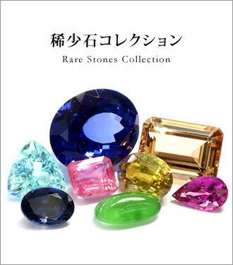 希少石コレクション
