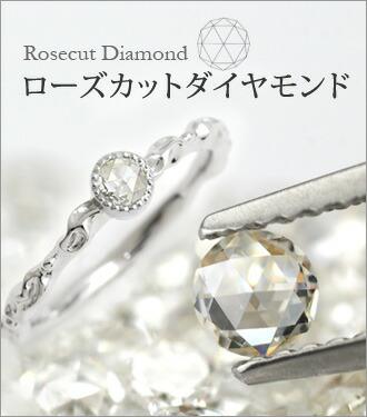 水の煌めきローズカットダイヤモンド