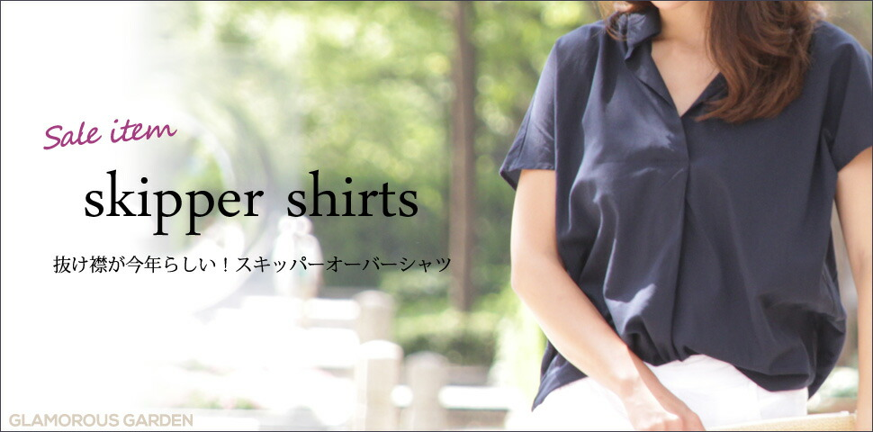 GG スキッパーシャツ