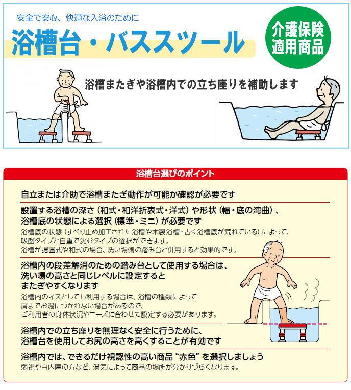 入浴用品(浴槽台・バススツール)