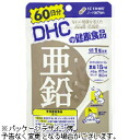 DHC 60 day-zinc 60 tablets