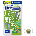 DHC 20 days minute perfect vegetables 80 grit