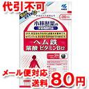 Kobayashi-made drug heme iron folic acid vitamin B12 90 grain (approximately 30 minutes)