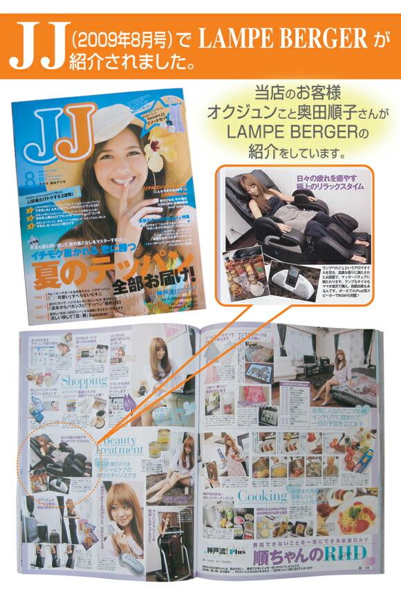 JJ2009年8月号