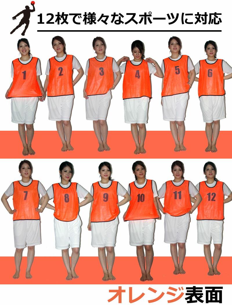 緑 橙 フットサル サッカー テニス バスケットボール バスケ ユニフォーム ベスト サバゲー ゼッケン 試合 練習
