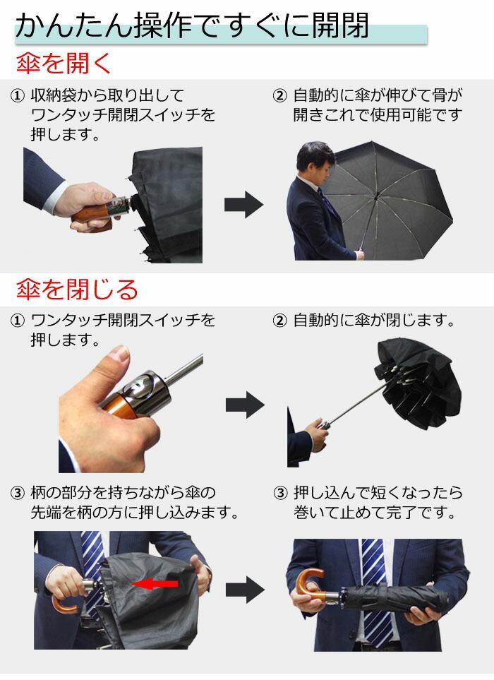 自動開閉 折り畳み 傘 ブラック 黒  撥水 加工 グラスファイバー おしゃれ メンズ アンブレラ 雨具 雨傘 ギフト 送料無料