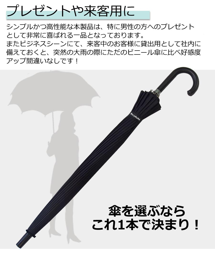 おしゃれ メンズ 傘 アンブレラ 強風 雨具 雨傘 ギフト 送料無料 長 大型 120cm 24本傘 24本 撥水