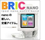 ブリック ナノ