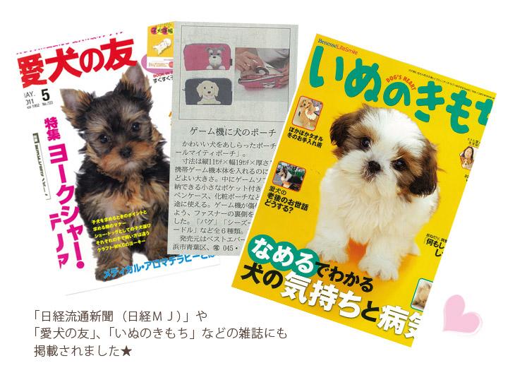 オールマイティポーチはいぬのきもちや愛犬の友などの雑誌や日経流通新聞に掲載されました。
