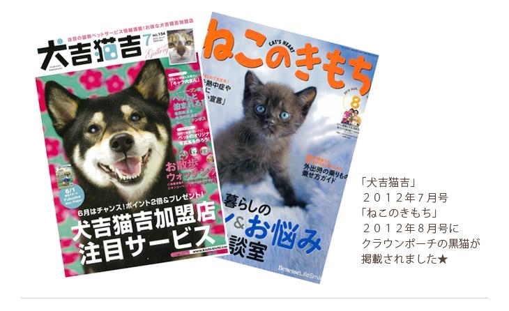 クラウンポーチは「いぬのきもち」や「犬吉猫吉」などの雑誌に掲載されました。