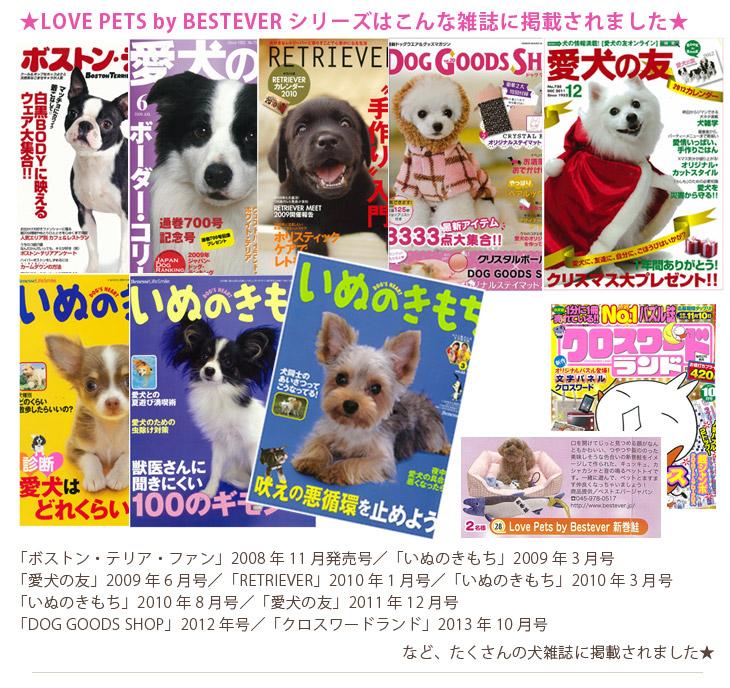 LOVE PETS by BESTEVERシリーズのペットトイは「いぬのきもち」をはじめ、「愛犬の友」や「RETRIEVER」、「DOG GOODS SHOP」、「ボストン・テリア・ファン」などの雑誌に掲載されました。