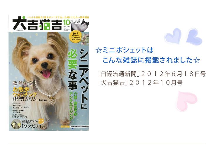 ミニポシェットは犬吉猫吉などの雑誌に掲載されました。