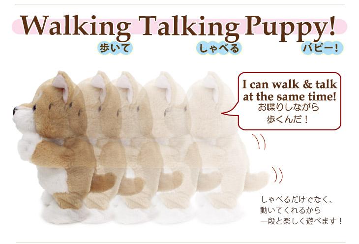しゃべるだけでなく、動いてくれるからますます楽しい、動く、お喋りぬいぐるみのおもちゃです。