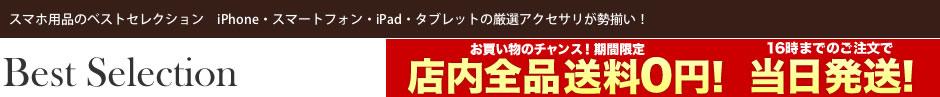 スマホ用品のベストセレクション:スマートフォン・タブレット用品の専門店