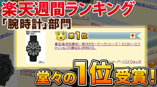 楽天週間ランキング「腕時計部門」 堂々の1位受賞!
