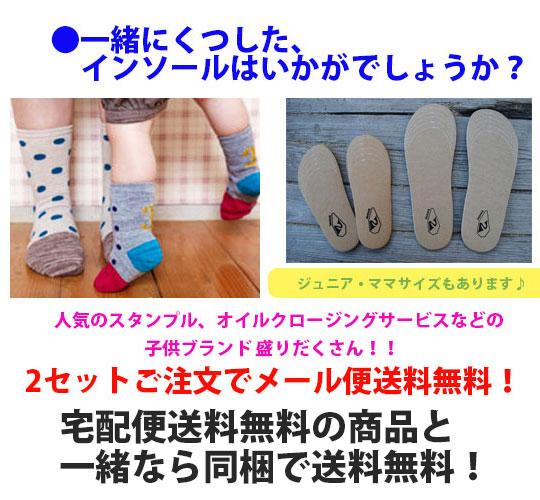 インソールや靴下