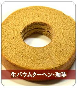 生バウムクーヘン・珈琲