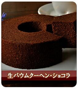 生バウムクーヘン・ショコラ味