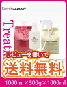 The ハホニコ ラメラメトリートメント system 3 bath type reactive treatment full set HAHONICO 10500 Yen by buying in bulk fs3gm.
