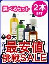 Rubelles ナチュラルヘアソープ free printable set of 2 ( 720 g × 2 ) Lebel Natural HairSoap fs3gm
