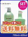 Rubelles Pro edit care works シャンプーソフトフィット and トリートメントソフト fit plus ( 700 ml and 600 ml ) and economy set Lebel proedit careworks review