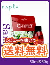 ! Nabil ケアテクト HB リペアタイプ (50 ml & 50 g) napla CARETECT HB10500 Yen combined buy-in