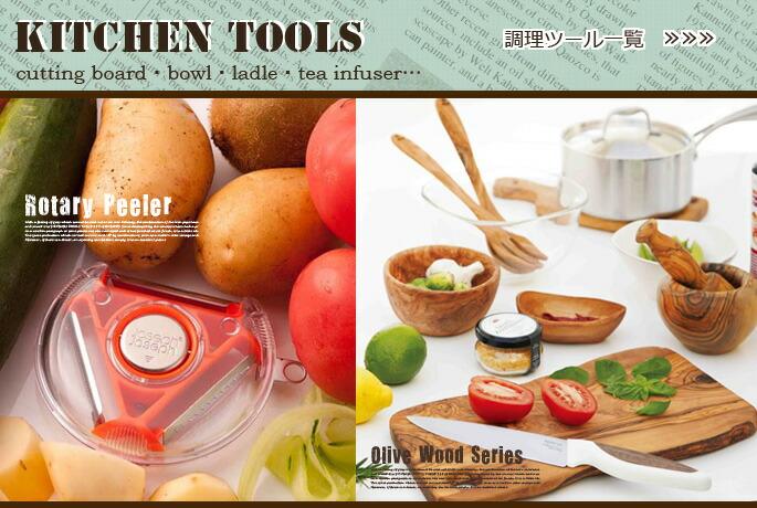 キッチンアイテム 調理ツール一覧