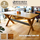 バレルダイニングテーブル160