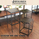 EXTEND SQUARE STOOL BIMAKES