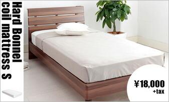 ベッドマットレス ハードタイプ ボンネルコイル
