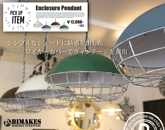 ENCLOSURE PENDANT LIGHT