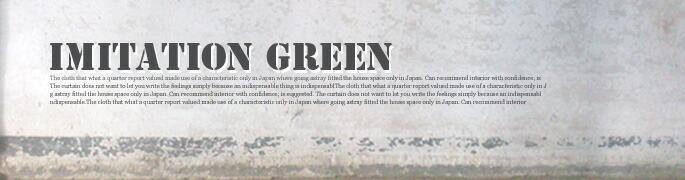 イミテーショングリーン