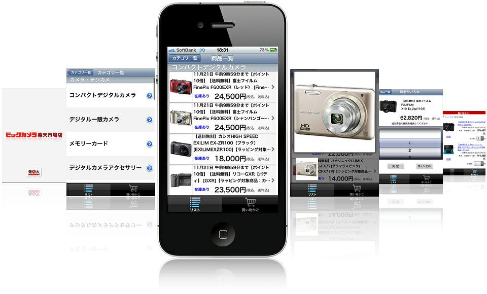iPhone版の画像