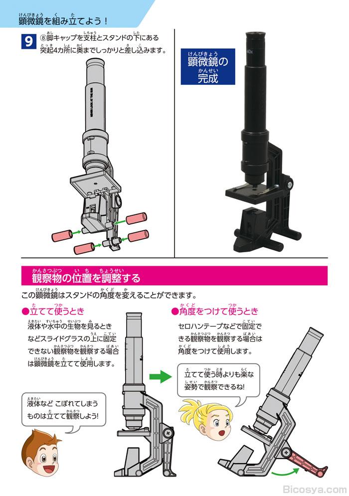 科学系列 300 手工制作显微镜