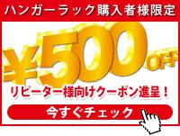 ハンガーラック購入者様限定 500円引きシークレットキーワード進呈