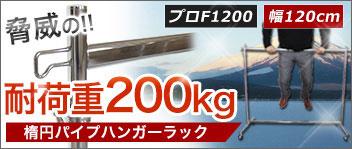 耐加重200kg楕円パイプ プロF1200ハンガーラック
