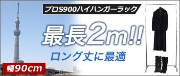 最長2m プロS900ハイハンガーラック