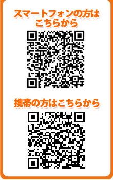 スマートフォン、携帯からご注文可能
