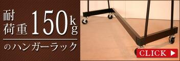 耐加重150kg