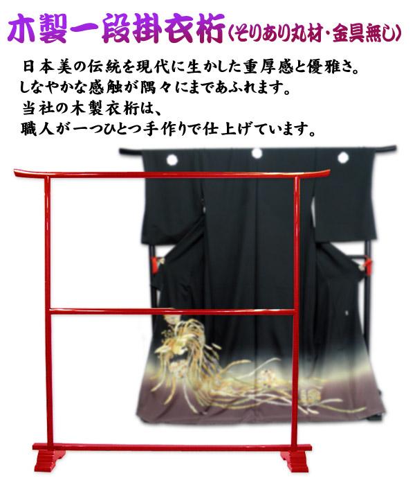 木製一段掛衣桁 M−2 (朱)