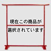 木製衣桁 M-2 朱