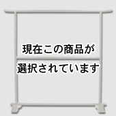 木製衣桁 M-2 白