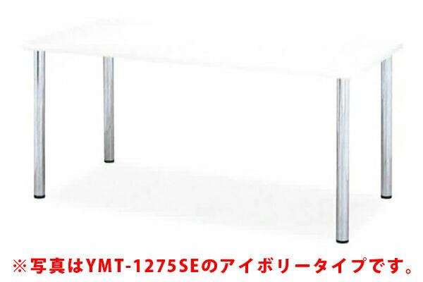 ミーティングテーブル YMT-7575SE(アイボリー)