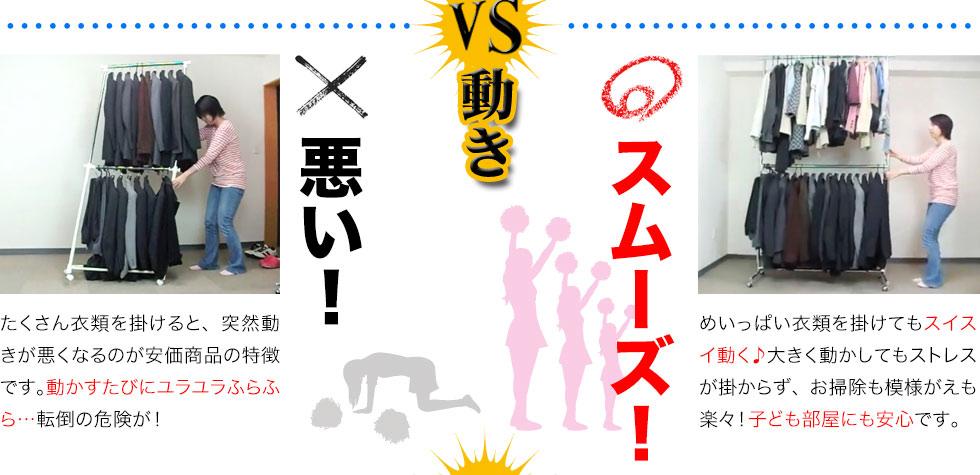 動き x悪い(他店) oスムーズ(当店)