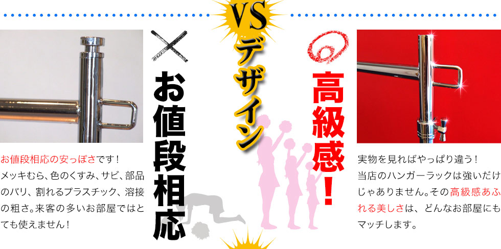 デザイン x値段相応(他店) o高級感(当店)