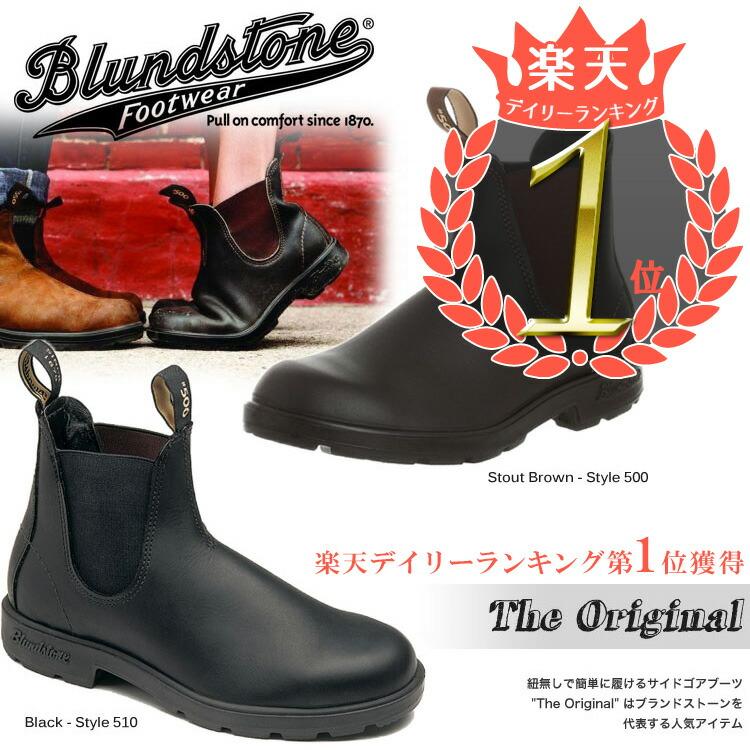 Blundstone �֥��ɥ��ȡ��� �����륷���֡��� �����ɥ����֡��� �ܳ� ��ǥ����� The Original 500 510