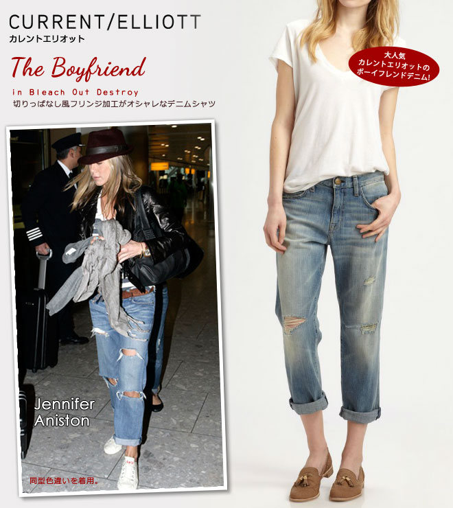 Current Elliott �����ȥ��ꥪ�å� �ܡ����ե��� ������ ���᡼���ù� Boyfriend Jean Driftwood Destroyed