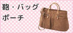 鞄・バッグ・ポーチ