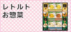 レトルト・お惣菜