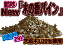 ★ New ★ New velvety pine mass-29 L (18 kg) natural wood 100% including water use and also smooth collapse and care simple cat litter ◆ Cypress unused ◆ litter ◆ wood pellets